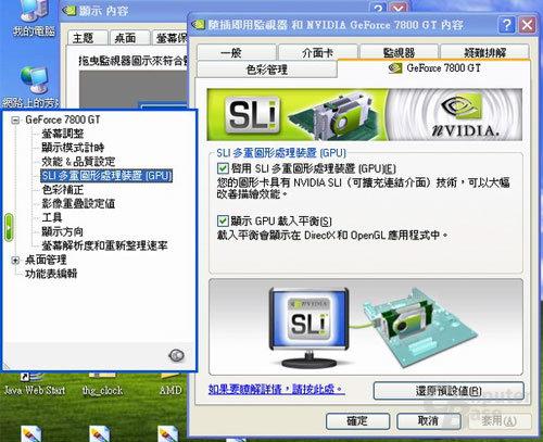 7800GT-DUAL-SLI-3