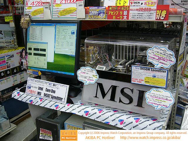 MSI 945GM Speedster