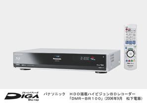 Panasonic DMR-BR100