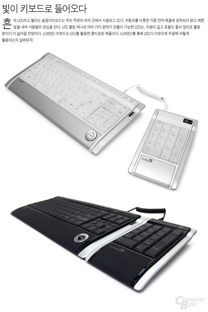 Luxiium Luxeed Interactive Keyboard | Quelle: www.earlyadopter.co.kr
