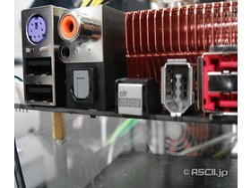 Asus Blitz ATX-Blende