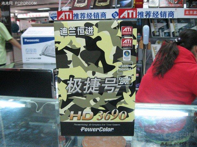 PowerColor Radeon HD 3690