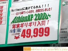 Preisschild