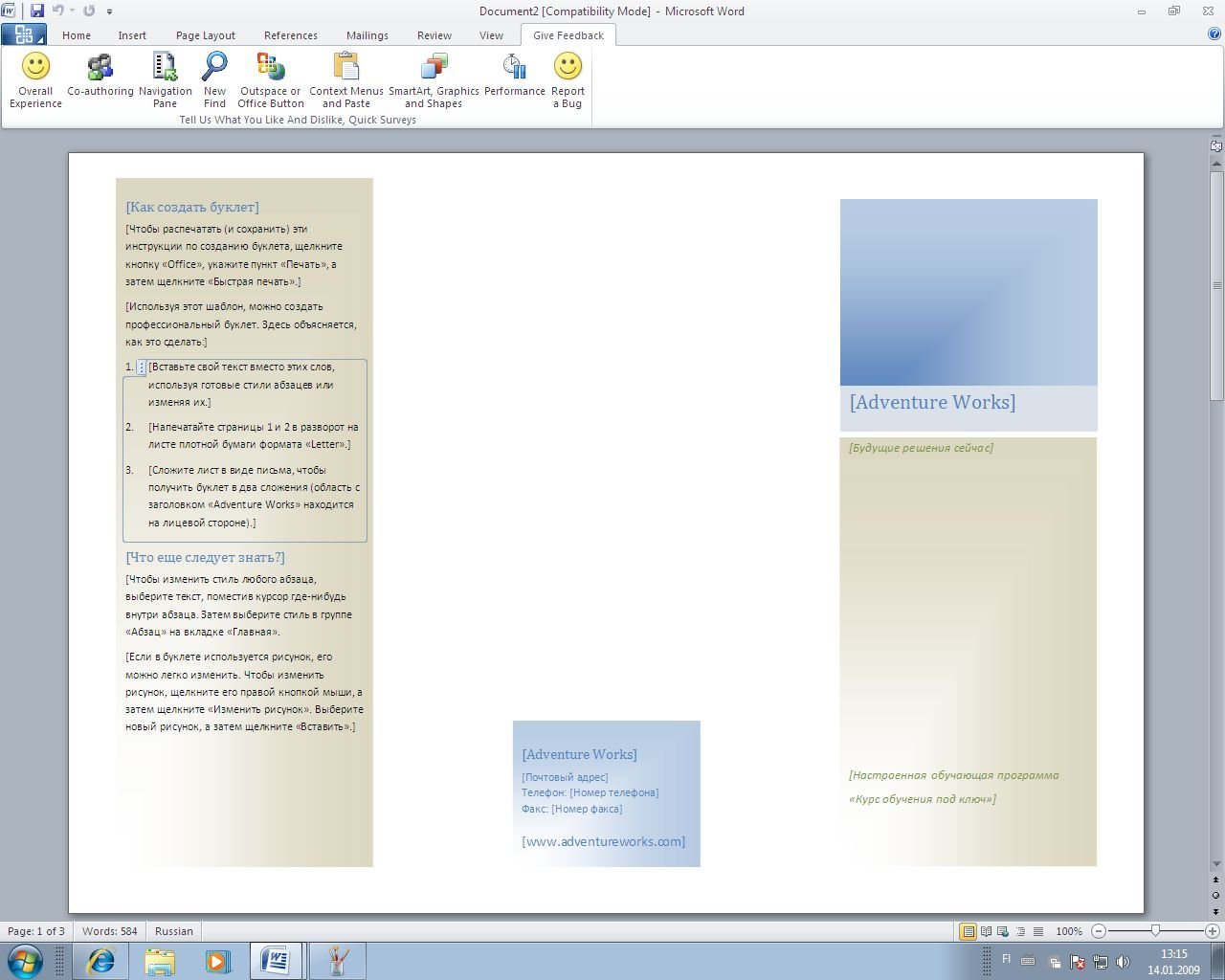 Microsoft Office 14 – Word
