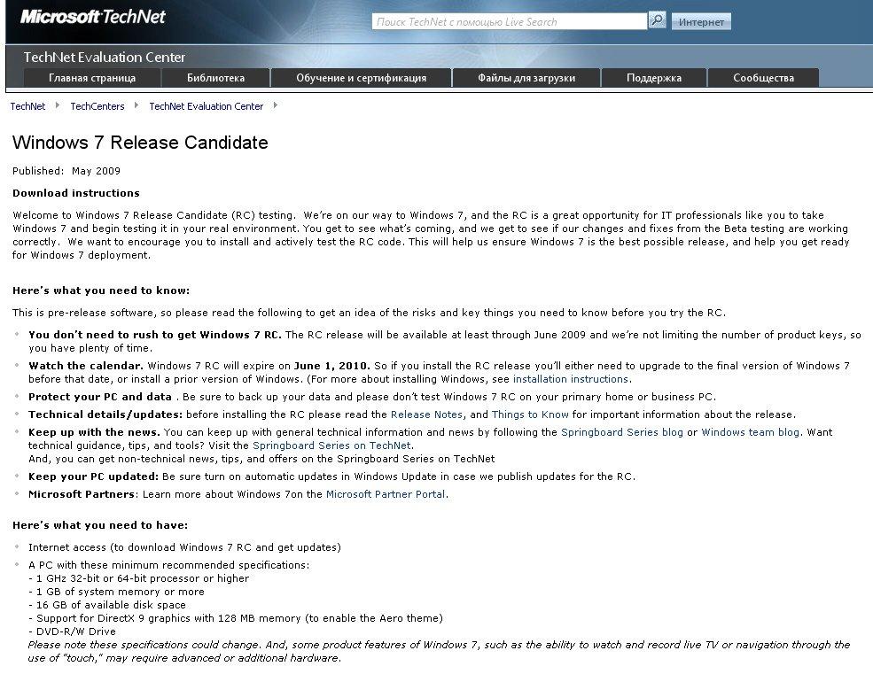 Microsoft Windows 7 RC kommt im Mai?