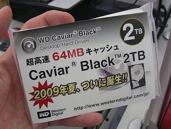 Western_Digital_2TB_Caviar_Black
