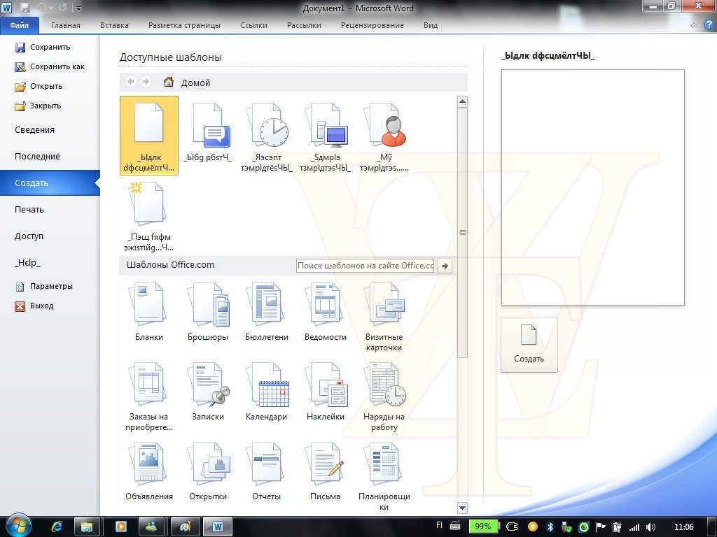 Microsoft Office 2010 Build 14.0.4417.1000
