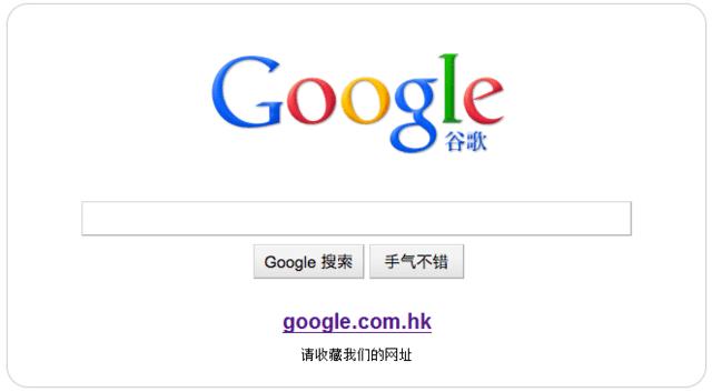 Google.cn Landing-Page