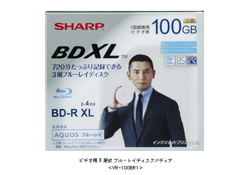 Sharp Blu-ray-Disk mit 100 GByte