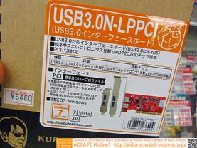 USB-3.0-Steckkarte für PCI-Slot