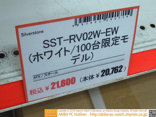 Silverstone Raven RV02W-EW