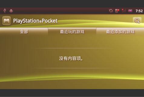 Sony Ericsson Playstation Phone: Playstation Pocket