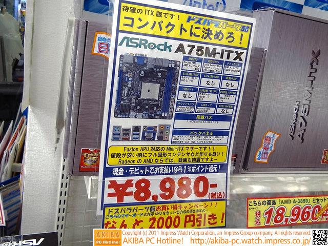 ASRock A75M-ITX