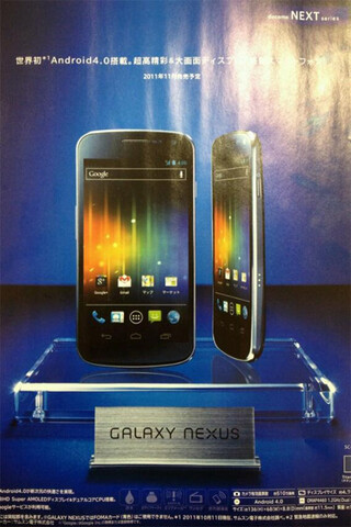 Galaxy Nexus Flyer