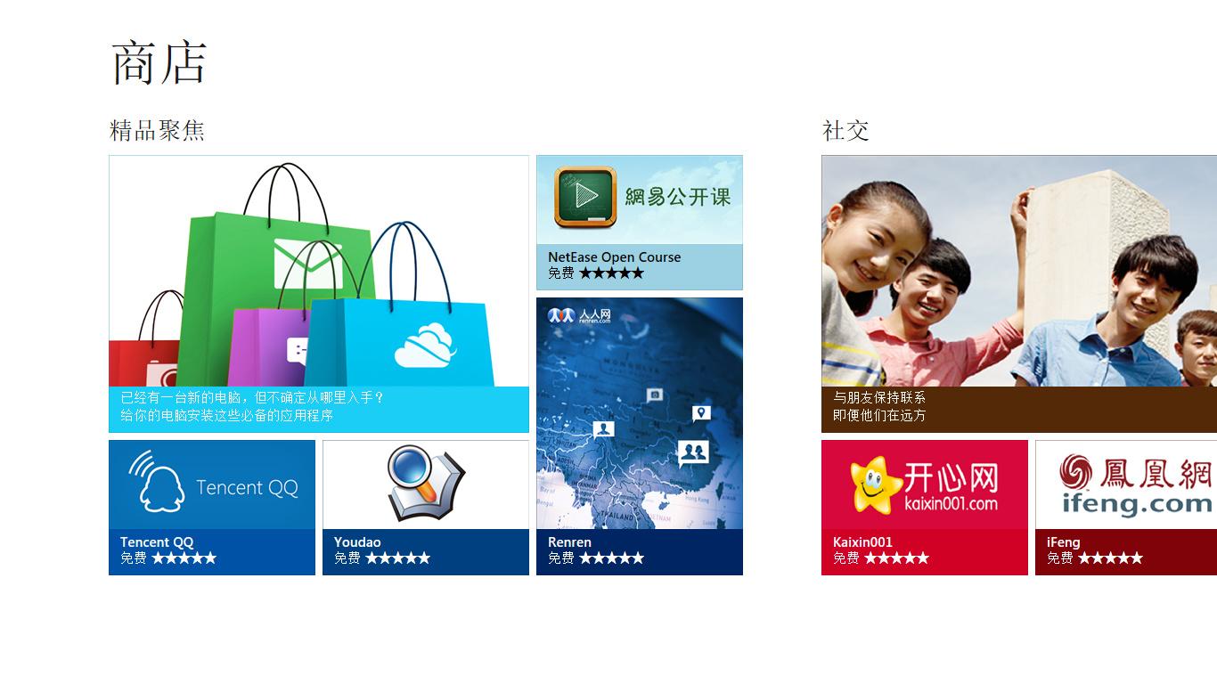 Windows 8 – Windows Store