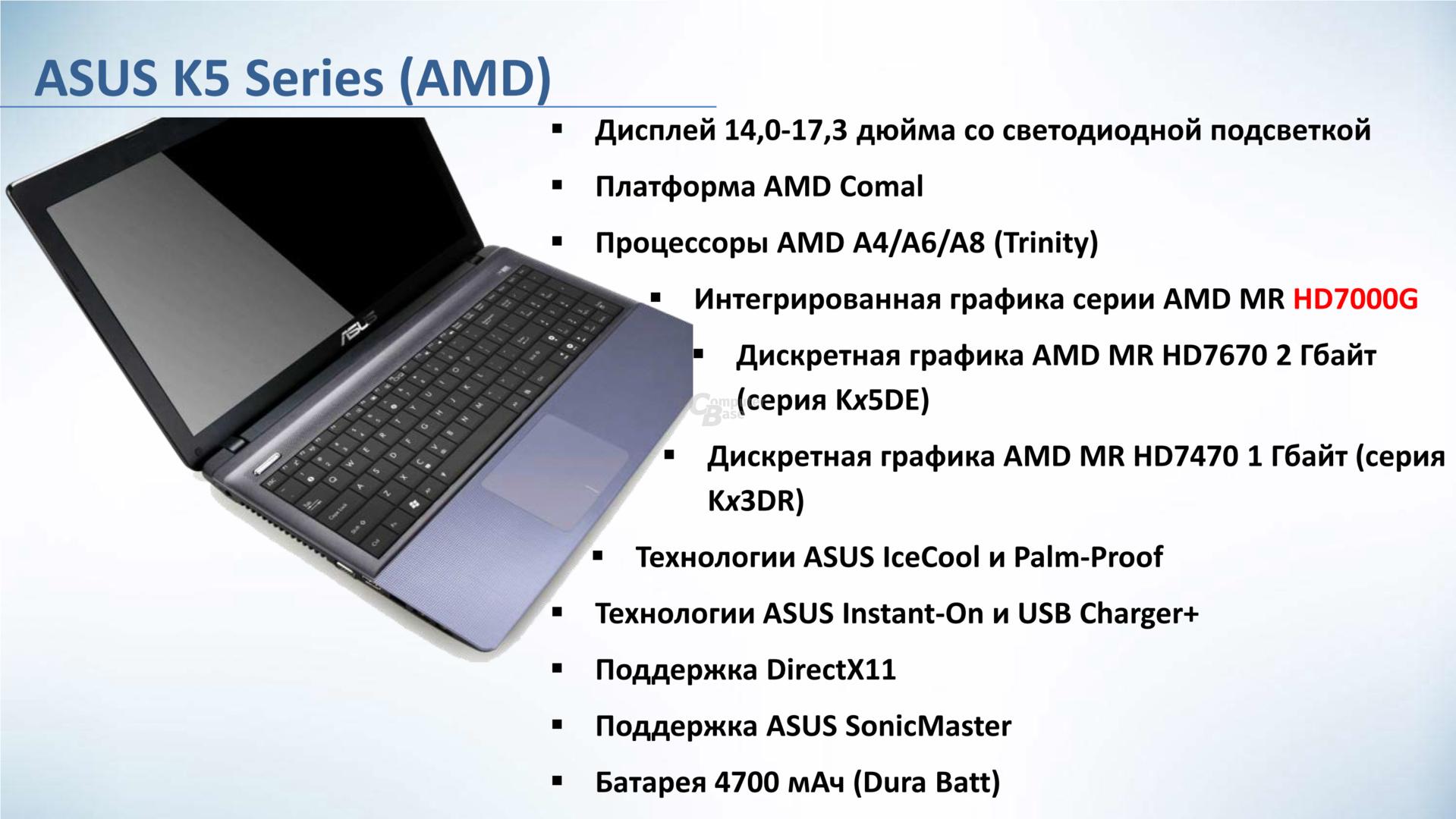 Asus K5 Series (AMD)