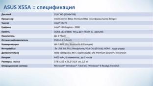 Asus X55A (Intel)