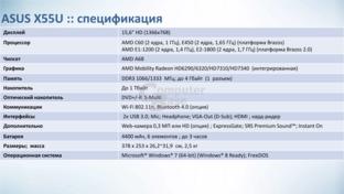 Asus X55U (AMD)