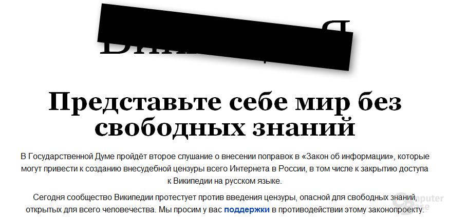Russische Startseite von Wikipedia