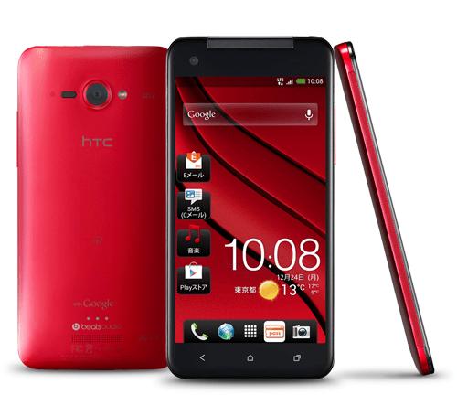 HTC J Butterfly Rot
