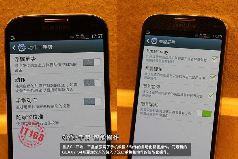 Samsung Galaxy S4 (GT-I9502) (Vorseriengerät)