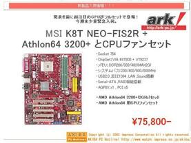 MSI K8T NEO FIS2R