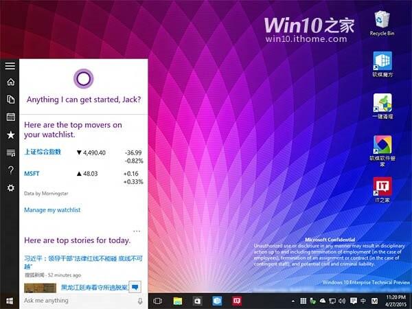 Neues Menü-Design für den Sprachassistent Cortana
