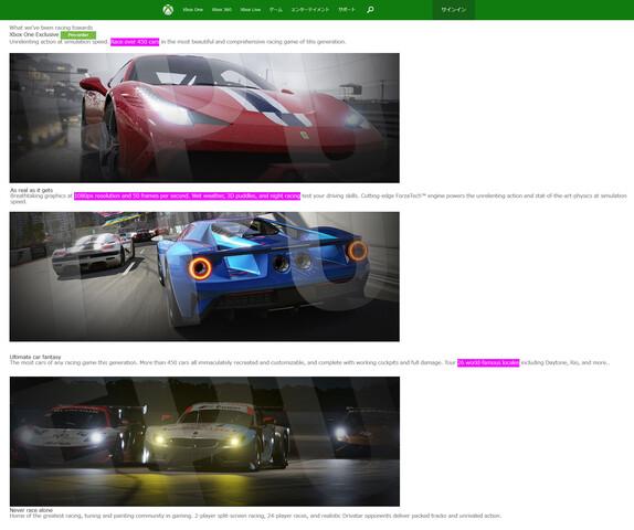 Die japanische Xbox-Webseite hat kurzzeitig Details zu Forza 6 verraten