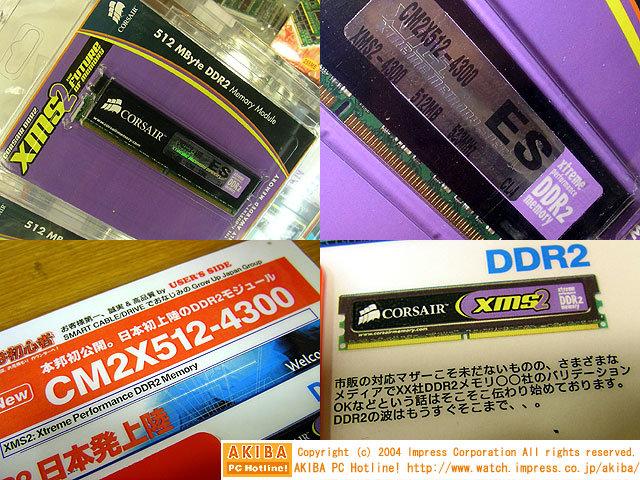 Corsair XMS2-RAM | Quelle: Akiba PC Hotline