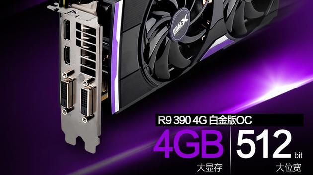 Radeon R9 390: Neue Varianten mit 4GB statt 8GB Videospeicher