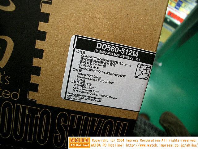 DDR560 im japanischen Shop