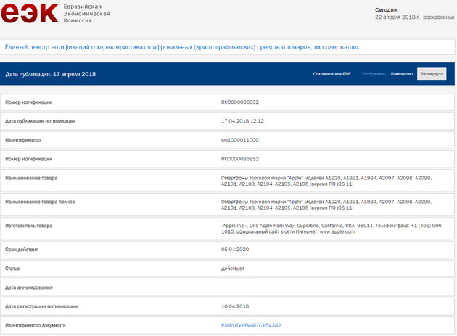 EEC-Eintrag zu den eingereichten Zertifizierungen von Apple