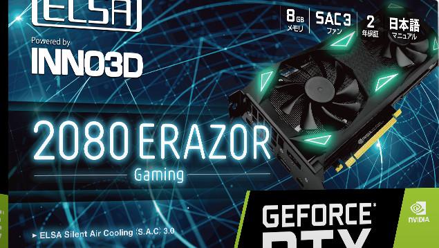 GeForce RTX 2080: Elsa bringt mit Hilfe von Inno3D die Erazor zurück