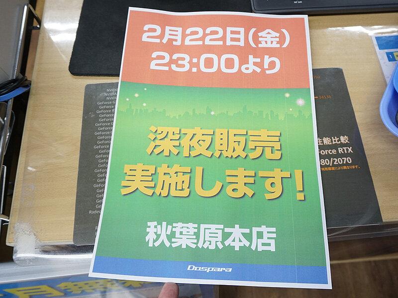 Marktstart in Japan am 22.2. um 23 Uhr – entspricht 15 Uhr deutscher Zeit