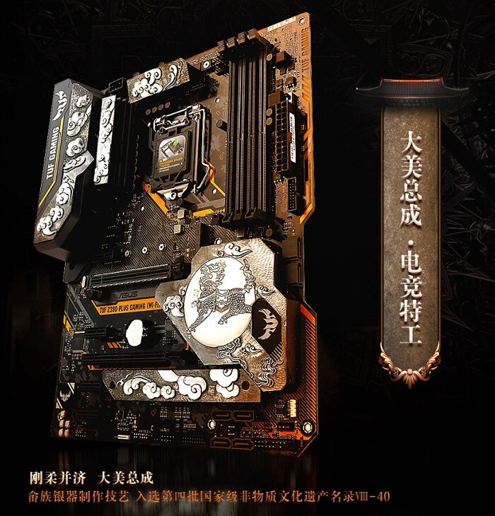 Asus TUF Z390-Plus Gaming als Sonderedition in China