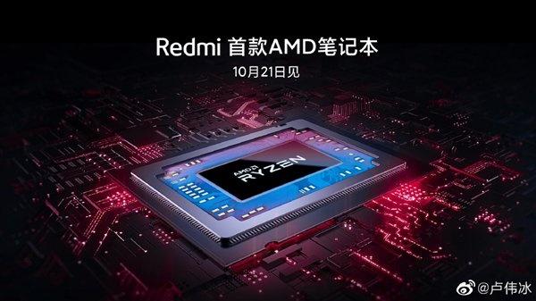 AMD Ryzen 3000 im RedmiBook 14