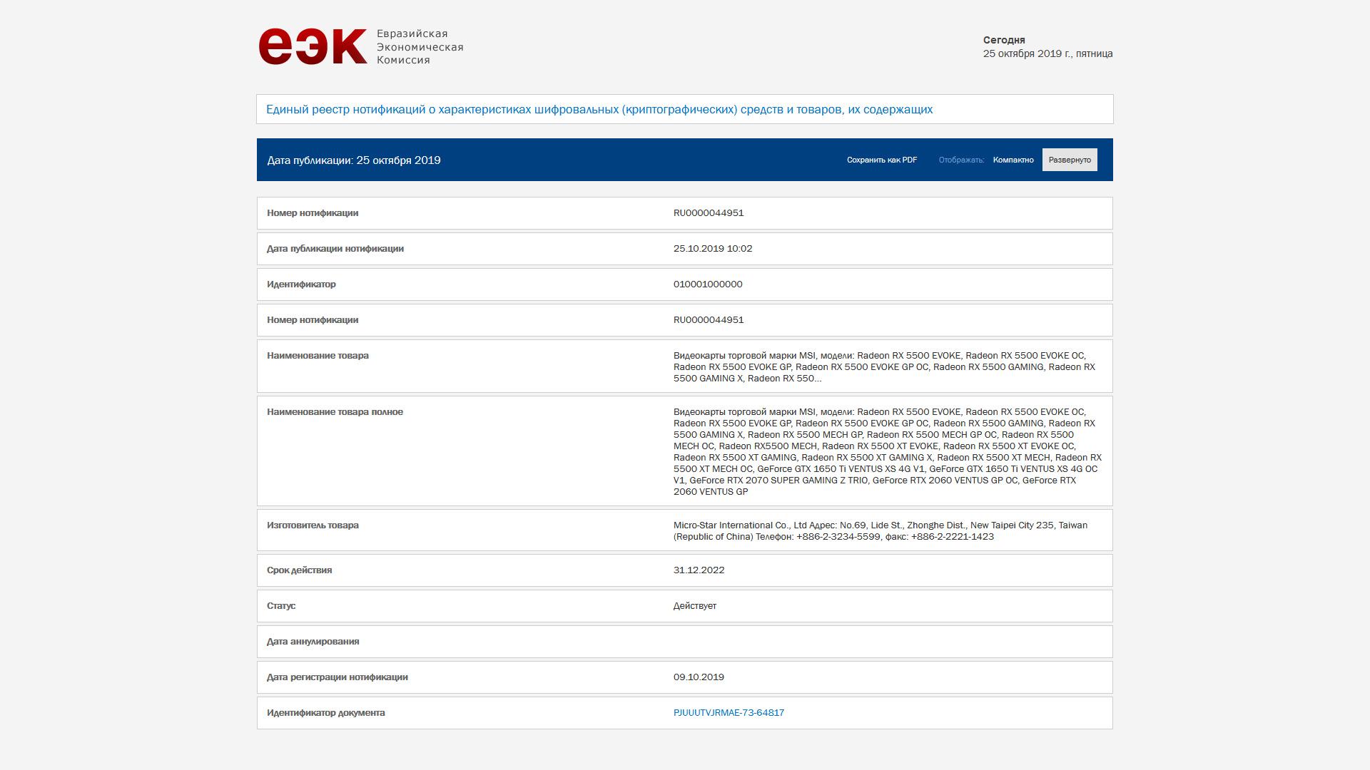 Insgesamt 16 neue Modelle der Radeon RX 5500 und RX 5500 XT von MSI listet die ECC