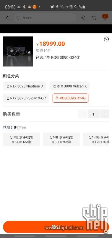 Preislistungen der GeForce RTX 3090 in Asien