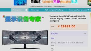 Samsung S49AG95N: Neuer Odyssey-Monitor mit 2.048 Mini-LED-Zonen