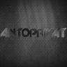 AntoPrivat